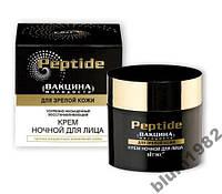 Peptide - Вакцина молодости Крем ночной  45+