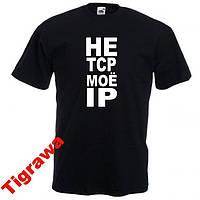 Компьютерные футболки с надписью не тсп моё ip