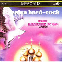 CD 'Мономах -1990- Русский Хард-Рок (Russian Hard-Rock) '