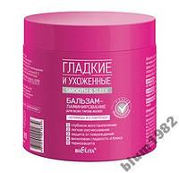 Бальзам-ламинирование для всех типов волос.Беларус