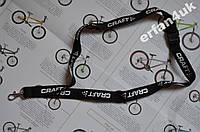 Универсальный ремешок на шею CRAFT-для ключей, телефона и т.д.
