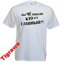 Печать на футболках Вы че,забыли кто тут главный?!