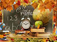 Акция посвященная Дню Учителя!  - 20%  на все украшения до 09.10.2016 г.