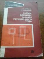 Схемы обмоток машин переменного тока Е.Маршак