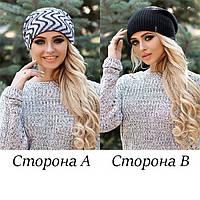 Женская вязаная двухсторонняя шапка 1144