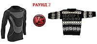 Что теплее? Термобелье или любимый свитер с оленями?