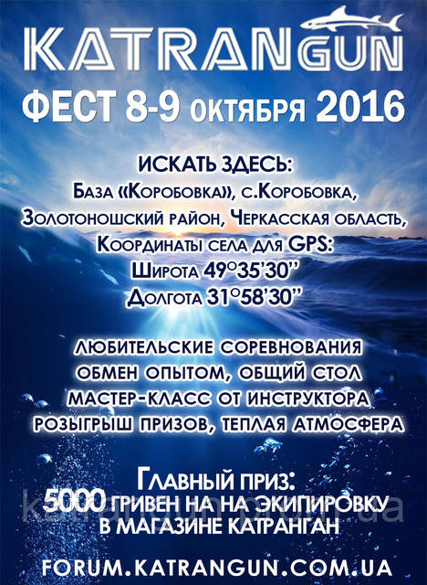 """Осенний слёт подводных охотников """"KatranGun Fest-2016"""""""