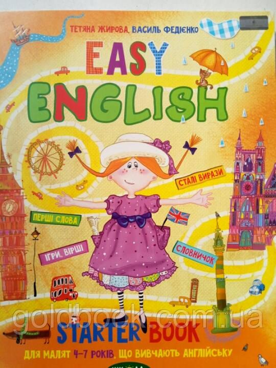 """Англійська мова. """"Easy English, starter book"""". Т. Жирова, Федієнко В.."""