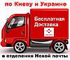 Бесплатная доставка заказов Новой почтой