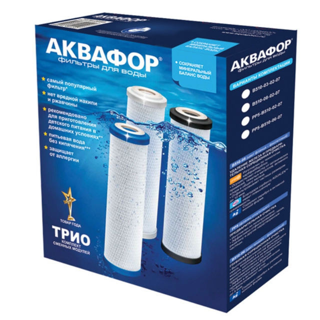 Комплект сменных фильтров Аквафор В510-03-02-07 - Интернет магазин WATERDOM.COM.UA в Харькове
