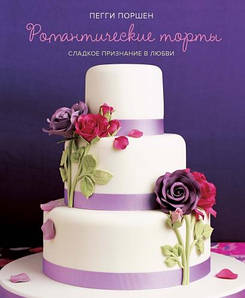 Романтические торты. Сладкое признание в любви. Автор: Пегги Поршен