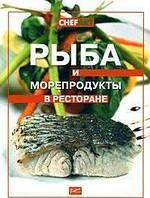 Рыба и морепродукты в ресторане. Автор: Илона Федотова