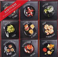 Закуски. 200 лучших иллюстрированных рецептов (комплект из 9 книг).Автор: М. Егорова