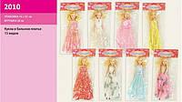 """Кукла """"Принцесса """" 2010 (720шт/4) 8 видов, в пакете 27см"""