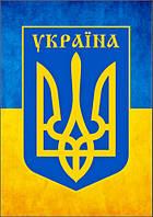 """Магнит сувенирный """"Украина"""" 47"""