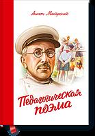 Педагогическая поэма Макаренко А