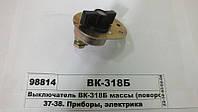 Выключатель ВК-318Б массы (поворотный) (пр-во СОАТЭ)