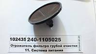 Отражатель фильтра грубой очистки (пр-во БЗА)