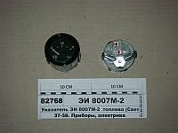 Указатель уровня топлива (Светодиодная сигн-ция) МТЗ, МАЗ (автобус) (ВЗЭП)