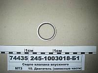 Седло клапана впускного (пр-во ММЗ)