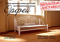"Металлический диван-кровать ""Орфей"". Кровать Орфей."