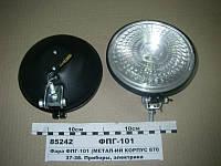 Фара рабочая противотуманная 12В (метал.корпус 8703-306) (Руслан-Комплект)