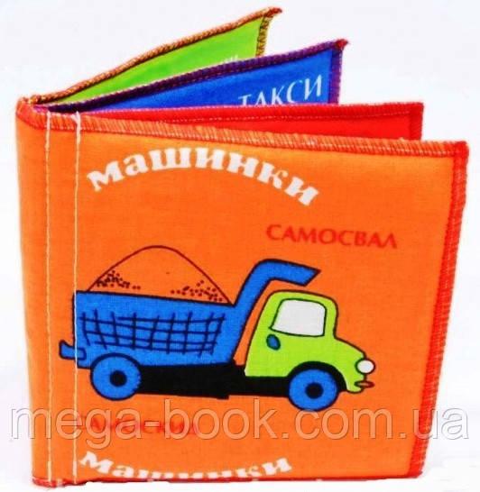 """Мягкая книжка """"Машинки"""" Розумна іграшка"""