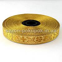 Тесьма церковная жаккардовая галун, рулон 16,4 метра, ширина 1,5см цвет - золото