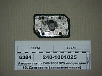 Амортизатор опоры двигателя (пр-во ММЗ)