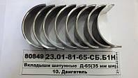Вкладыши шатунные Н2 Д-65 (35 мм шир)  (D=74,925,с 1996) (пр-во Тамбов)