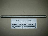 Ось коромысел МТЗ-1221, МАЗ (пр-во ММЗ)