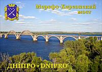 """Магнит сувенирный """"Днепр"""" 22"""