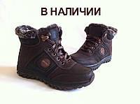 Детские зимние ботинки на мальчика 32-36