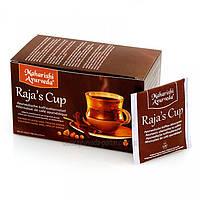 Раджа Кап - аюр. заменитель кофе, снижает свободные радикалы энергия, замедлят старение, и усиливает иммунитет