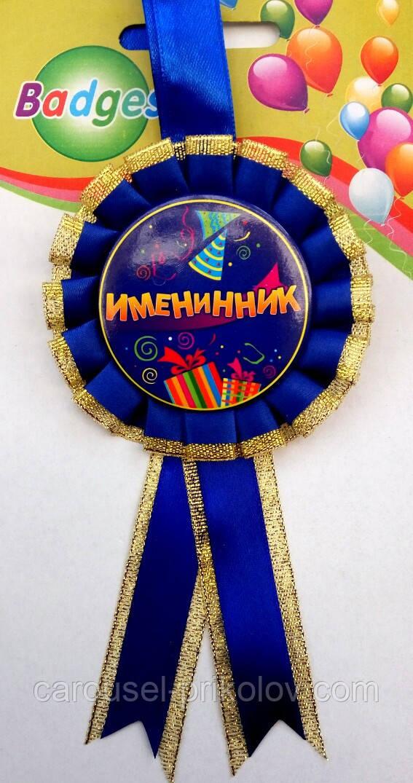 Орден-медаль Іменинник