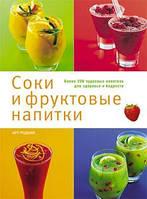 Соки и фруктовые напитки. Автор: А. Кросс