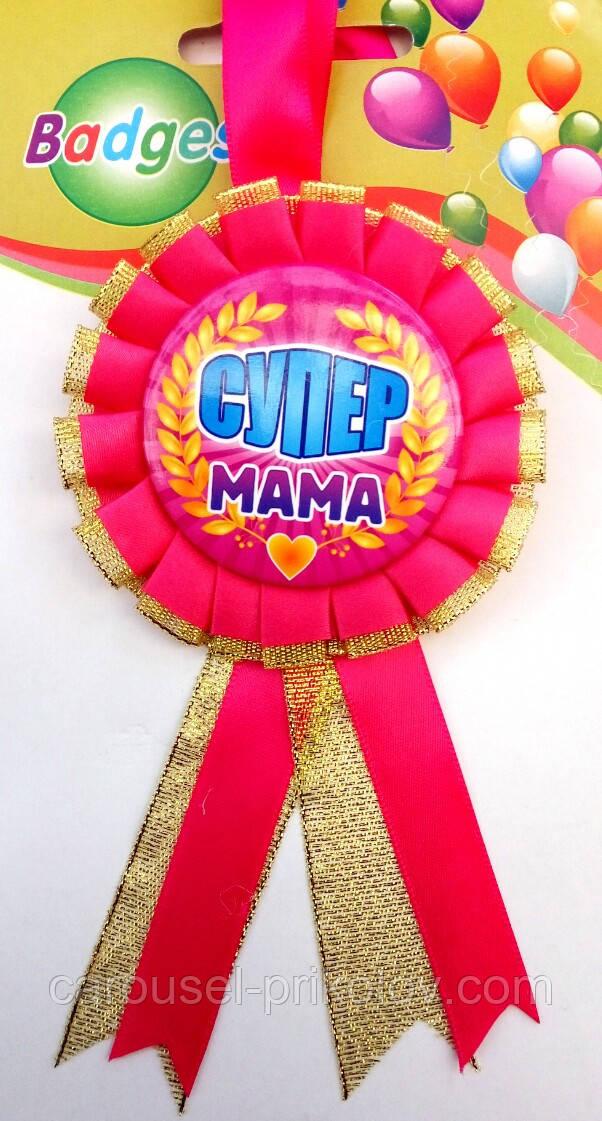 Орден-медаль Супер мама