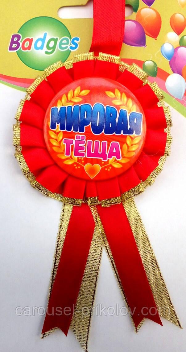 Орден-медаль Мировая тёща