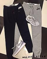 Брюки спортивные утепленные Nike 417 Батал! (НКН)