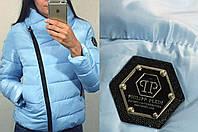 Женская куртка Philipp Plein на молнии ткань плотная плащевка на синтепоне голубая