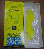 Гелевая маска для глаз Eyes Cover, фото 1