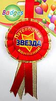 Орден-медаль Путеводная звезда компании