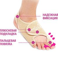 Valgosocks носочки от косточки на ноге