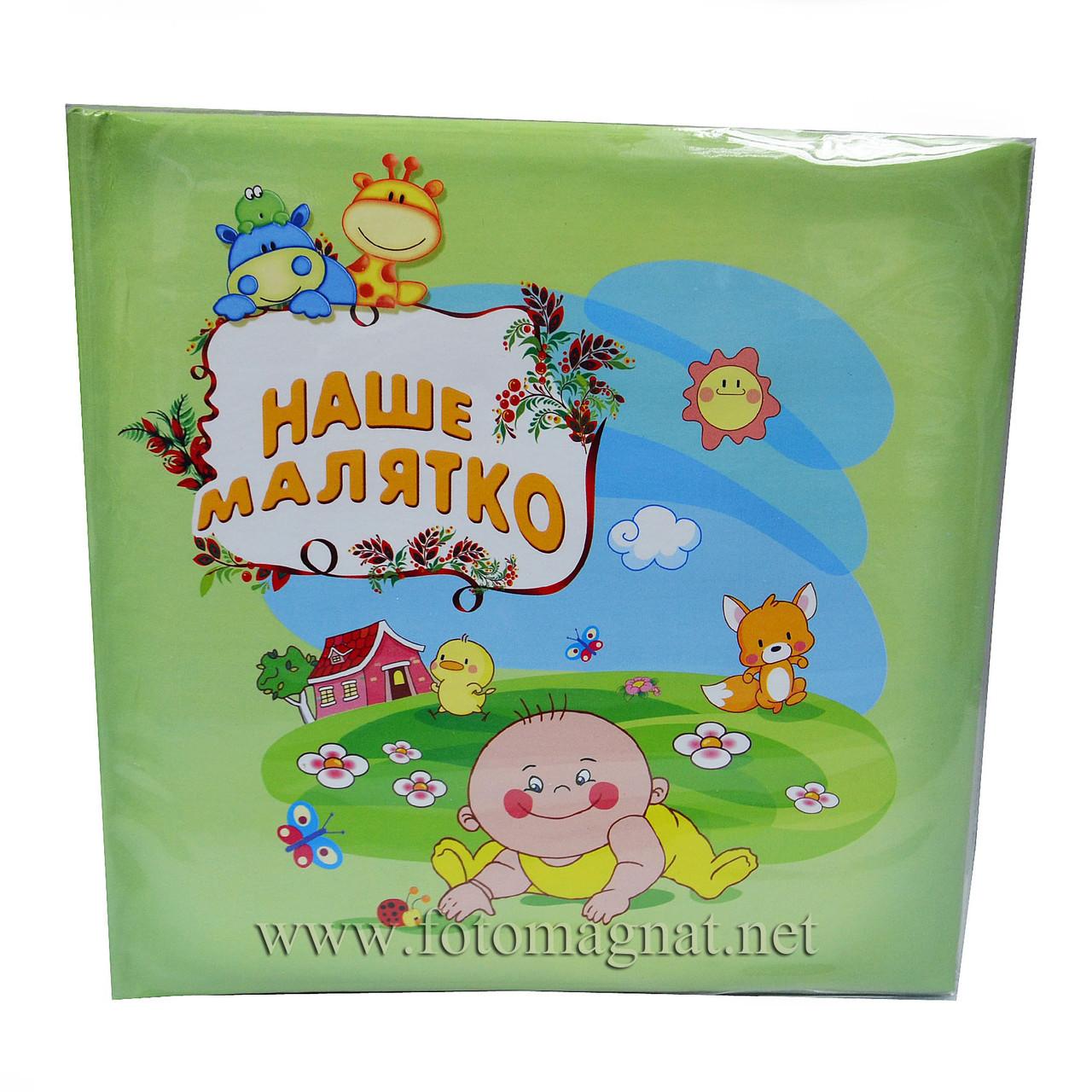 Фотоальбом Наше Малятко(дитячий альбом) 56/10х15 див. анкета українською мовою
