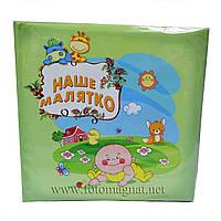 Фотоальбом Наше Малятко(детский альбом) 56/10х15 см.анкета на украинском языке