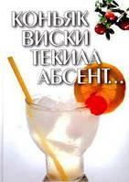 Коньяк, виски, текила, абсент...Автор: Игорь Гусев