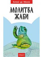 Молитва жаби. Ентоні де Мелло, фото 1