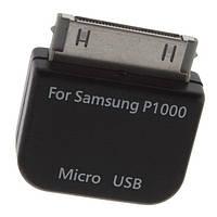 MicroUSB Адаптер для Samsung Galaxy Tab P1000 и др