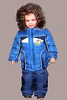 Детские зимние комбинезоны для мальчиков р.86-110 до -20 мороза на наши зимы теплющие Уголок ярко-синий