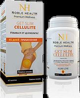 Гет Слим Целлюлит ( Get Slim Cellulite) укрепляет сосуды, выводит токсины и расщепляет подкожный жир
